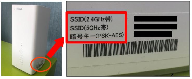 SoftBank Airはウイルスを駆除・予防する対策はされていません!でもSSIDは設定済!Wi-Fiとしてのセキュリティはバッチリ!