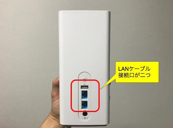 SoftBank Airは有線のほうが速い?LANケーブルで接続し、オンラインゲームは快適にできるのか?