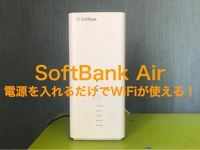 SoftBank Airはギガ数制限はない?定額で使い放題だけど、速度制限には注意!