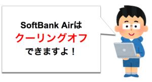 SoftBank Airは有線でパソコンは使えるの?付属品にLANケーブルあり!ケーブルの長さや種類も解説