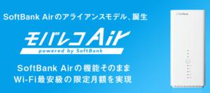 SoftBank Airに1ヶ月レンタルはないけど、2ヶ月通信料無料で使える方法があるんです!