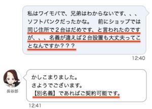 【確認済】SoftBank Airは2台持ちが可能って本当?名義を変えればOK!一家で2個目を契約する方法を解説します!