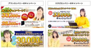SoftBank光・Airの代理店「アウンカンパニー」だと振り込まれないって本当?!キャッシュバックの条件やもらえる時期など解説