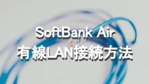 ソフトバンク Airの有線LANケーブルの接続方法は?アダプターやケーブル選びも解説します!