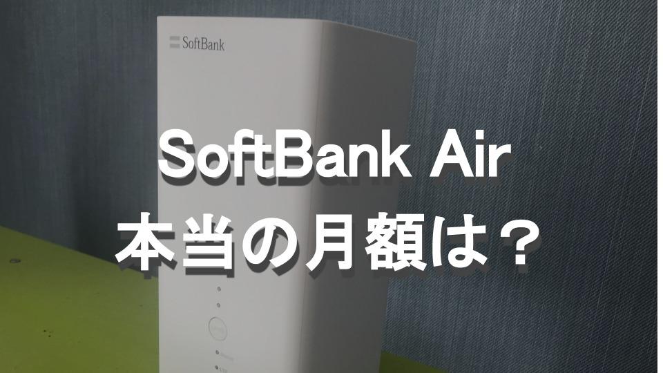 SoftBank Air(ソフトバンクエアー):本当の月額はいくら?端末料は無料になるの?【2019/6/2更新】