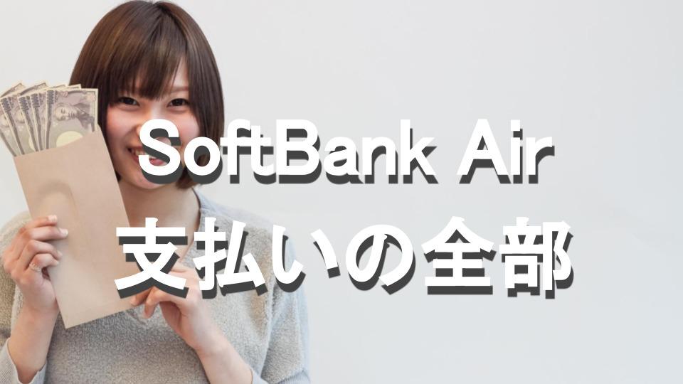 SoftBank Airの支払い方法:クレジットカードや金融機関一覧。コンビニで支払いや携帯との合算方法なども紹介