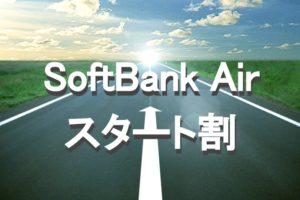 SoftBank Air スタート割はいつまで、いくら安くなるの?1年目と2年目の料金を紹介!その他、適用条件や注意事項なども解説します