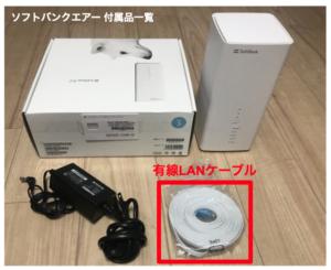 ソフトバンクエアーは有線接続できるの?LANケーブルは付属品に入ってる?利用者が詳しく解説!
