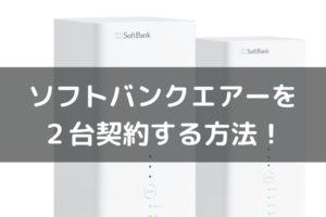 【保存版】ソフトバンクエアーの2台目を契約する方法。複数台の割引はついてくる?