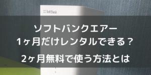 SoftBank Airを1ヶ月だけレンタルする方法って?最大2ヶ月無料で使えるんです!