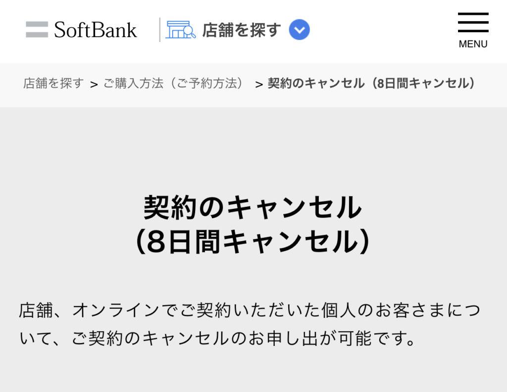 SoftBank Airが契約できない原因は「審査」にあり。審査の内容や通過しやすい契約方法を解説します!!