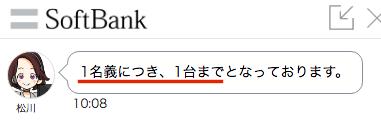 SoftBank Airは2台目を持つことができるの?1名義1台が規則だけど、自宅以外で契約・利用する方法がある! width=