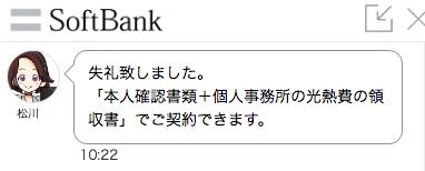 SoftBank Airは2台目を持つことができるの?1名義1台が規則だけど、自宅以外で契約・利用する方法がある!