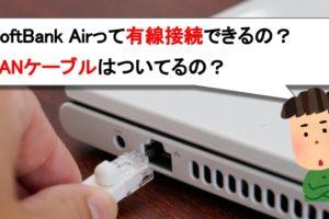 ソフトバンクエアーは有線接続できるの?LANケーブルは付いてるの?気になる長さや種類も解説