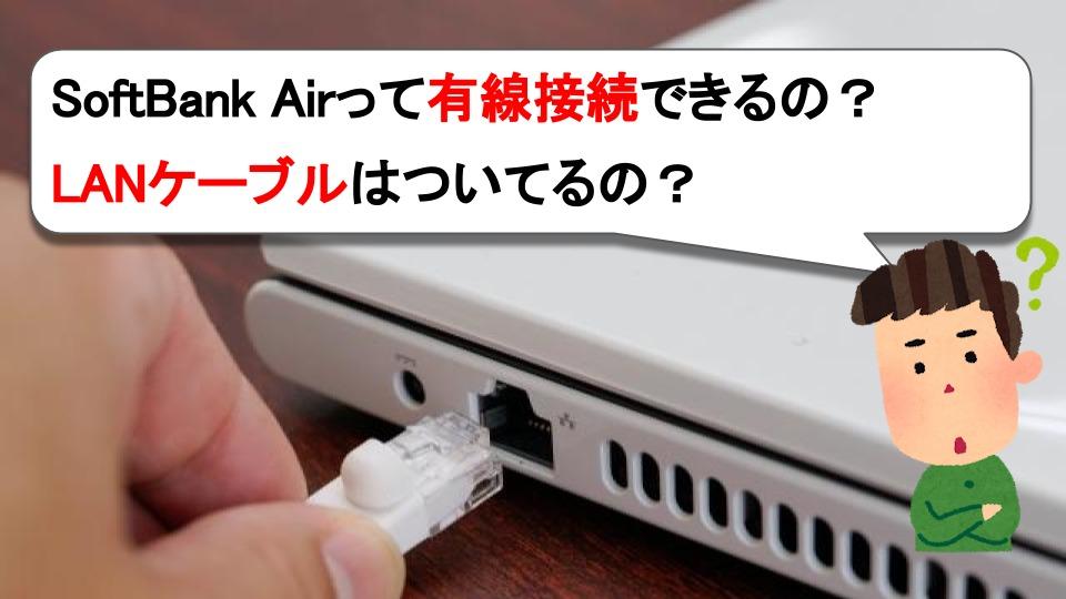 ソフトバンク エアー 接続