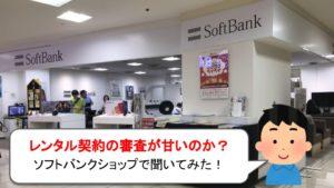 SoftBank Airのレンタルの審査が甘いって本当?スタッフに確認してみた結果は?
