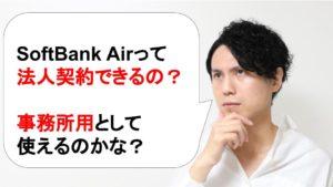 SoftBank Airは法人(みなし法人)でも契約はできるの?自宅や個人事務所で使っていいのかな?