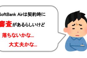 SoftBank Airの審査って厳しいの?落ちる原因はなに?心配ならば審査が甘いレンタル契約がおすすめ
