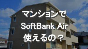 マンションのネット回線をあきらめ、SoftBank Airを契約しました!実際の通信速度や階数制限など解説!