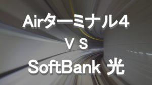SoftBankAir アイキャッチ