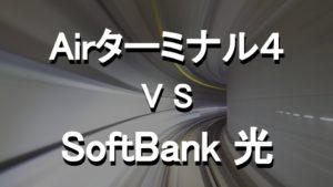 SoftBank Air(ターミナル4)とSoftBank光はどっちが速いか、販売員に聞いてみた!通信速度を比較した結果