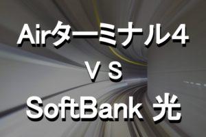 SoftBank AirはSoftBank光より速い?最新端末Airターミナル4のスペックを解説!
