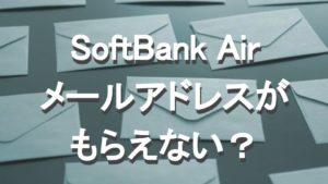 SoftBank Airではメールアドレスはもらえない?以前のプロバイダーのメアドを継続するか、Yahoo!BBの基本サービスの加入で取得可能。
