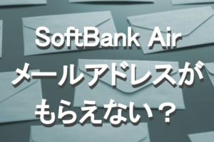 SoftBank Airではプロバイダーのメールアドレスはもらえない?Yahoo!BBの基本サービスの加入で可能。既存のメアドの継続方法も解説。