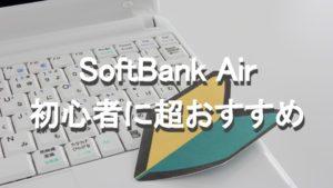 SoftBank Airの配線・設定はどうやるの?初心者でも全然余裕!スイッチ無し、配線無用・コンセントを入れるだけで利用可能