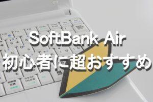 SoftBank Airはすぐ使えるの?配線も初期設定も超ラクラク!お届けから利用まで写真で解説!