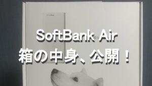 SoftBank Airを使うときに追加で必要な物ってある?利用者が付属品(内容物)を大公開!返却時に必要な物リストも解説します!