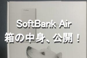 SoftBank Airを使うときに追加で必要な物ってある?利用者が内容物(付属品)を大公開!かんたん接続ガイドも