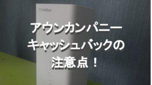 SoftBank Air:アウンカンパニーのキャッシュバックが振り込まれない?トラブルが無いよう注意