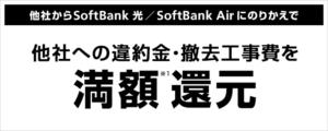 SoftBank AirからSoftBank光に乗り換えるときの費用:違約金はいくら?キャッシュバックはもらえるの?