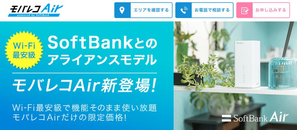 SoftBank AirとモバレコAirの違いはなに?どっちがお得なの?サービスの内容や料金の違いを比較してみた!