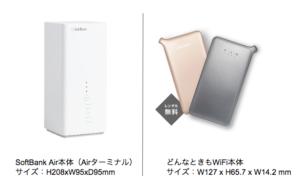 SoftBank AirとどんなときもWiFiはどっちがお得?料金、スペック、解約料まで徹底比較!