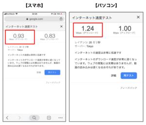 SoftBank Airの利用者がSpeed WiMAXをレンタルし、比較してみた!通信速度や3日間10GBの速度制限について解説!