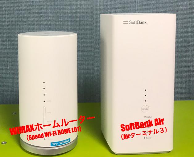 SoftBank AirとWiMAXのホームルーターはどっちがいい?料金や速度制限を徹底比較!両方試して決めるのがベスト