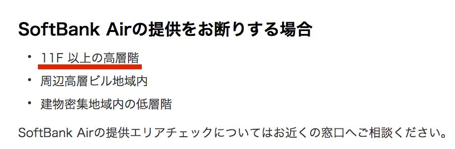SoftBank Airとマンションのネットはどっちがいいの?AirとVSDLの回線速度や料金プランを徹底比較!