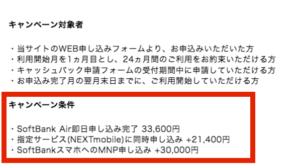 SoftBank Airの実質月額1,300円ってほんと?広告表現には要注意!厳しい適用条件を解説