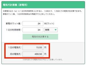 SoftBank Airの電気代はいくら?電源は消しちゃダメ?月々の電気代と節約する方法を解説!