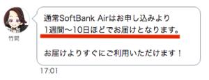 SoftBank Airはいつ届くの?発送場所はどこ?配送業者・時間指定についても解説!即日開通させる方法もご紹介!