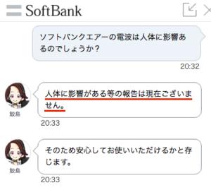 SoftBank AirのWiFi電波は人体に影響があるの?妊娠しているときの赤ちゃんへの影響は?