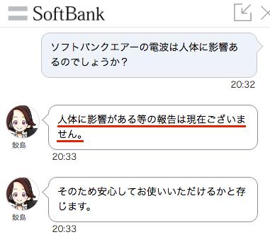 SoftBank AirのWiFi電波は人体に影響があるの?発がん性や妊娠しているときの赤ちゃんへの影響は?