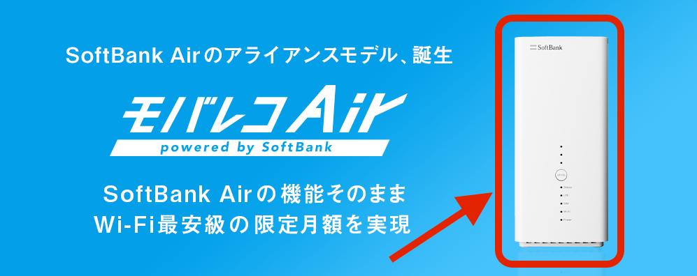 【徹底比較】モバレコAirとSoftBank Airの違いはなに?利用エリアと通信速度は全く同じ!でもモバレコAirのほうが料金がお得!