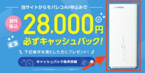 SoftBank Airの類似サービスはあるの?他社(docomo,au,UQ)の類似サービスを調査!モバレコAirが酷似してる!