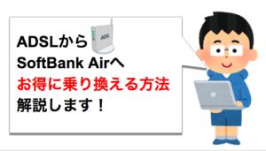Yahoo!BB(ADSL)からSoftBank Airへお得に乗り換える方法:キャッシュバックキャンペーンやおすすめ代理店もご紹介