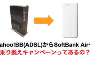 Yahoo!BB/ADSLからSoftBank Airへの乗り換えで、30,000円キャッシュバックをゲットする方法