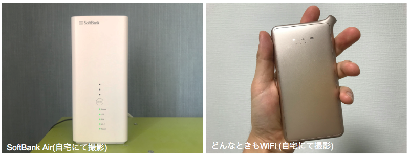 SoftBank AirとどんなときもWiFiはどっちがお得?料金や通信速度など徹底比較!