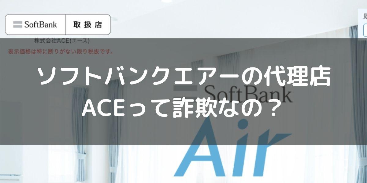 SoftBank Airの代理店「ACE(エース)」って詐欺なの?85,000円キャッシュバックはもらえない?注意事項や条件など解説